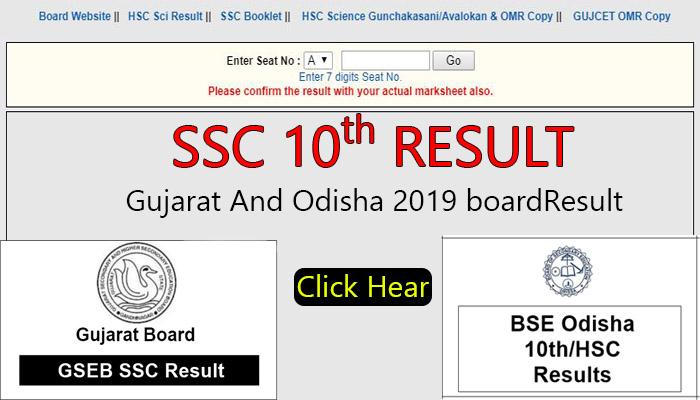 10th SSC Gujarat Board and Odisha Bord Result 2019