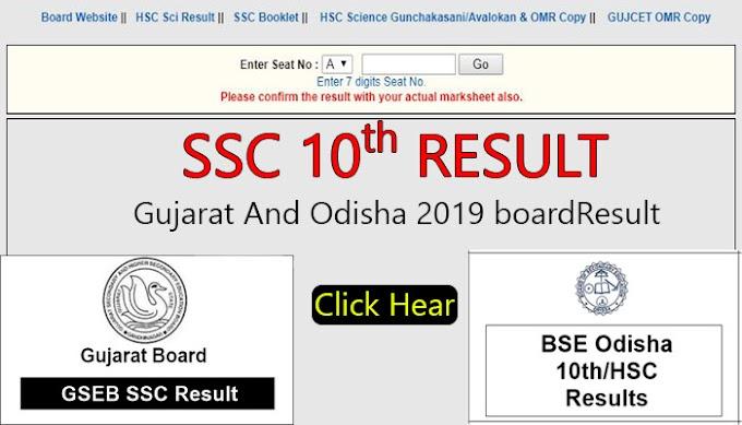 10th SSC Gujarat Board and Odisha Board Result 2019
