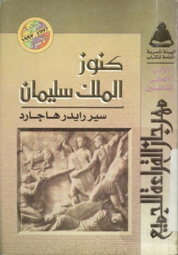 كتاب كنوز الملك سليمان pdf