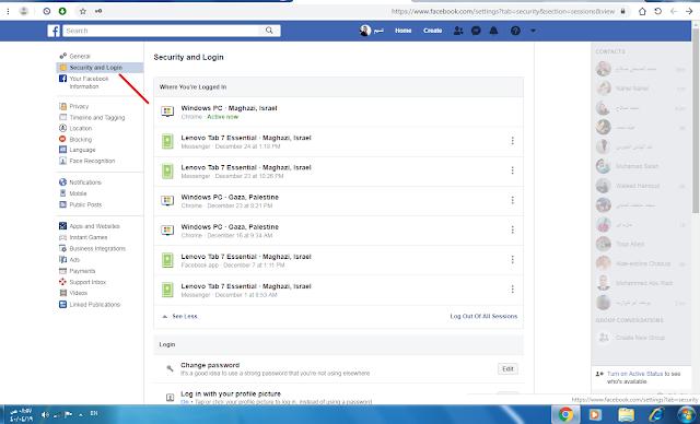 كيف تعرف بأن حسابك فيسبوك مُخترق..حماية حساب فيس بوك