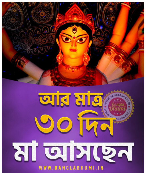 Maa Asche 30 Days Left, Maa Asche Bengali Wallpaper