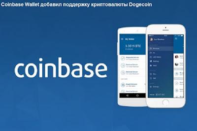 Coinbase Wallet добавил поддержку криптовалюты Dogecoin