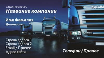Визитка три фуры Scania