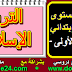 فروض و اختبارات كتابية في التربية الإسلامية خاصة بالدورة الأولى الأسدس الأول (1) لمستوى السنة الثانية ابتدائي
