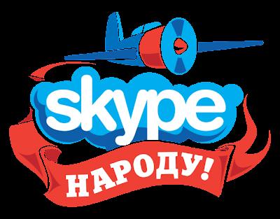 12/1001. Что не так со Skype?