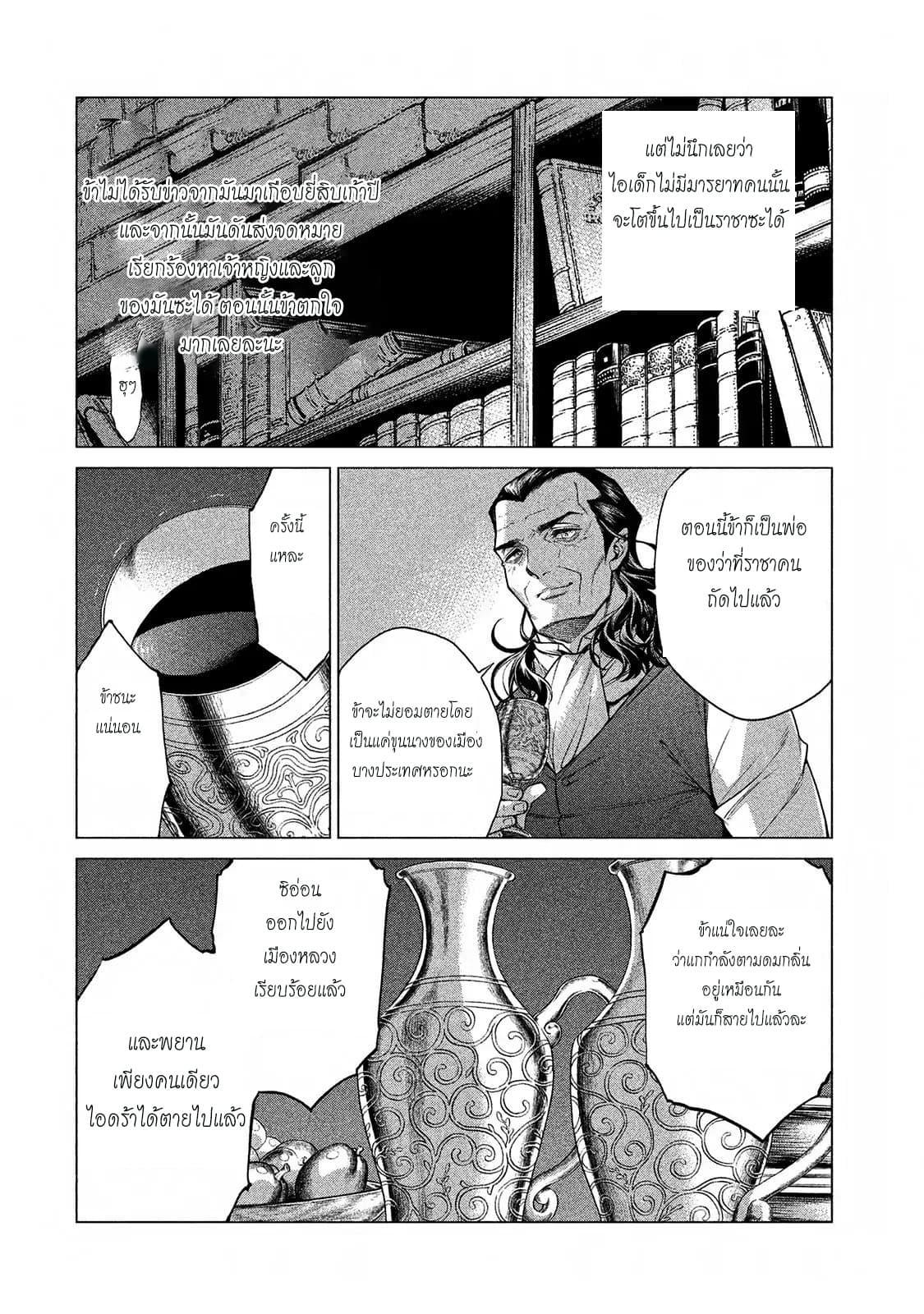 อ่านการ์ตูน Henkyou no Roukishi - Bard Loen ตอนที่ 11 หน้าที่ 32