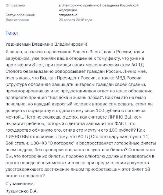 Письмо Президенту РФ о нарушении АО ТД Столото 138 ФЗ о Лотереях