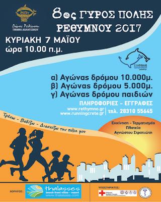 http://www.rethymno.gr/municipality/running/8os-gyros-rethymnoy.html