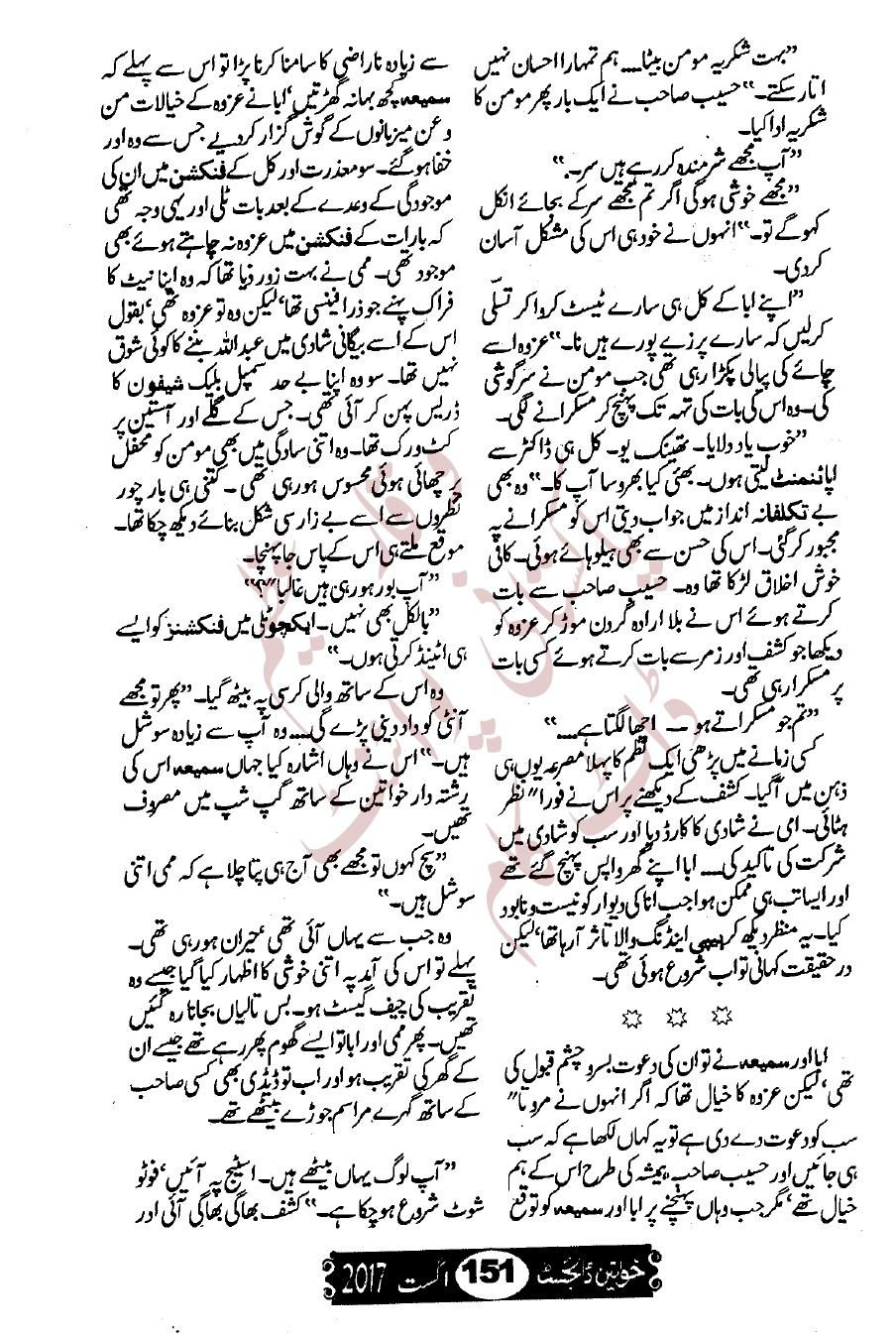 EZ Readings: Tera Intezar Amrat by Sara Irfan
