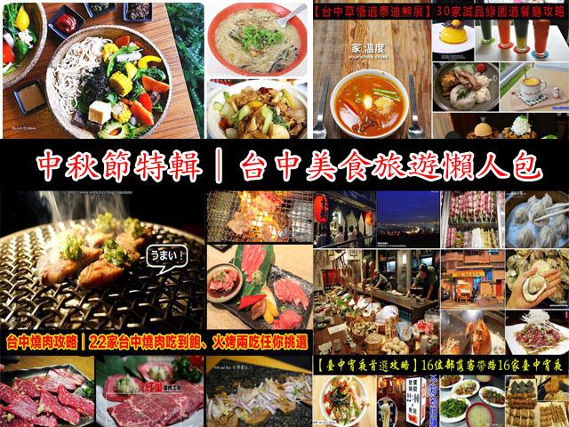 page - 台中中秋節專輯│台中美食旅遊懶人包