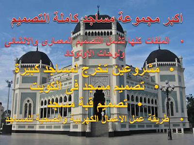 مشاريع مساجد