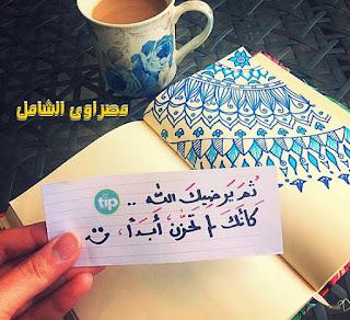 صورجميله عن الحياة 2018 احلى صور عن الحياه