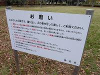 王仁公園 お願い ルール
