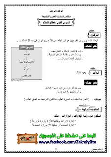 حمل مذكرة الشرح والتدريبات للاستاذ هاني حسني في الدراسات الاجتماعية للصف الرابع الابتدائي الترم الثاني
