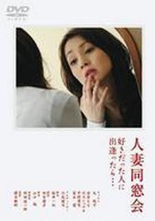 Hitozuma Dosokai Danchizuma (2006)