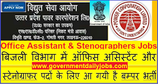 UPPCL 2017 Recruitment Revised for 2523 Office Assistant & Steno Jobs