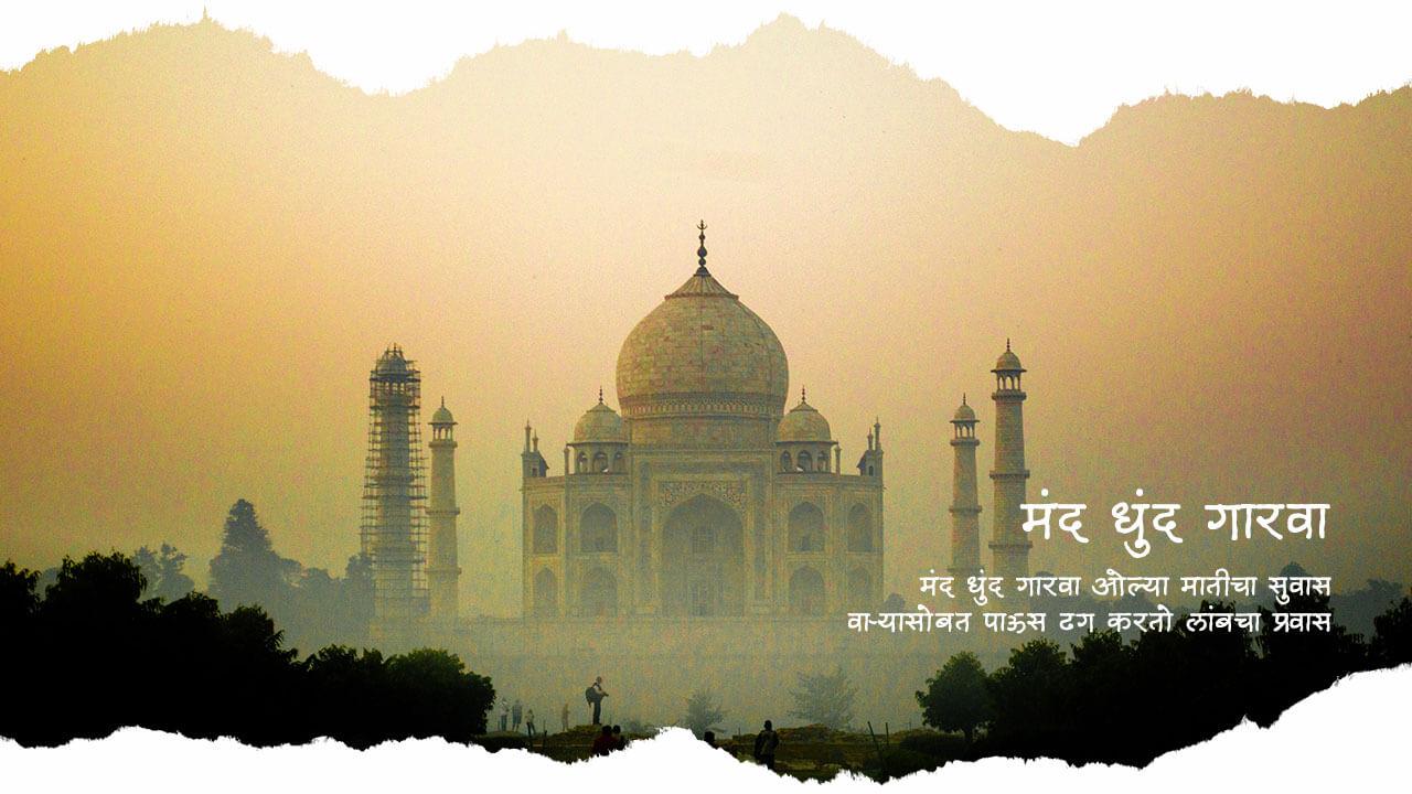मंद धुंद गारवा - मराठी कविता | Mand Dhund Gaarva - Marathi Kavita