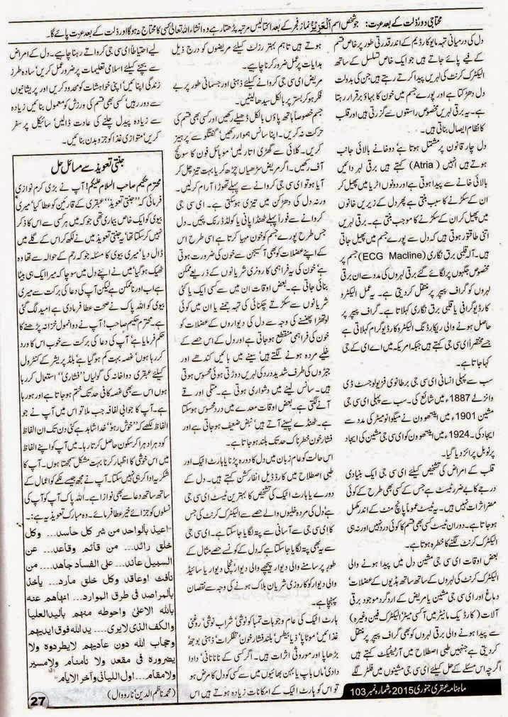 Ubqari January 2015 Page 27