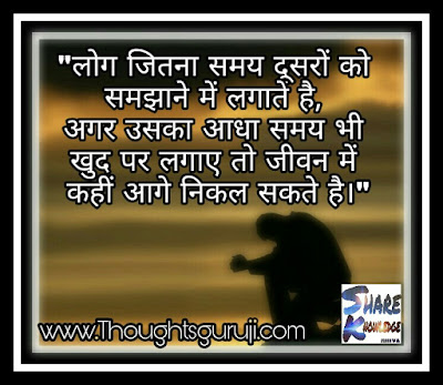 Best friend forever, changes, effects, good morning thoughts, happiness, hindi thoughts, hindi vichar, human nature, inspiration thoughts, life of thoughts, mistakes, motivation, motivational thoughts, short suvichar, success, suvichar, thoughts, पते की बात, सुविचार