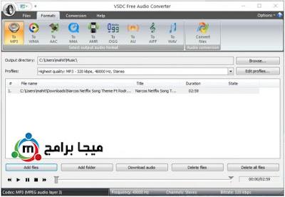 تحويل اي تنسيق بواسطة برنامج Free Audio Converter
