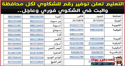 أرقام التواصل مع وزارة التربية والتعليم 2018 الخط الساخن جميع المحافظات