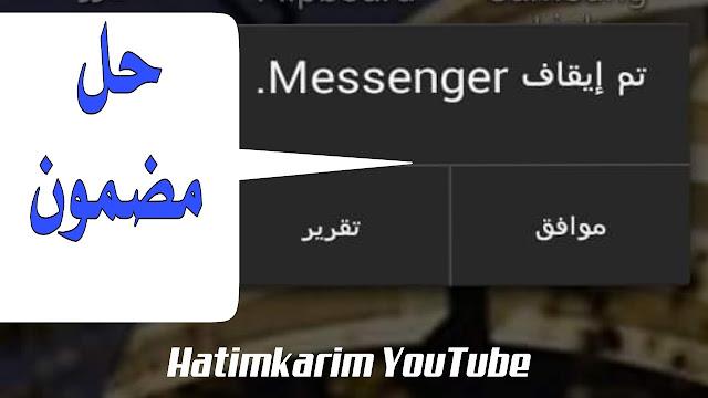 عطل بتطبيق ماسنجر يعرض الرسائل القديمة.. وفيس بوك يعلن إصلاحه