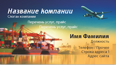 Визитка морской порт и контейнеры