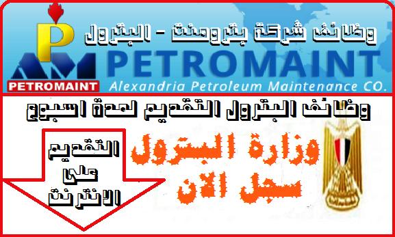 """اعلان وظائف البترول """" بترومنت للبترول فرص عمل للمؤهلات العليا """" منشور اليوم - التقديم على الانترنت"""