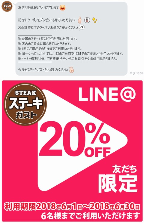 LINEクーポン ステーキガスト一宮尾西店3回目