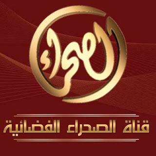 التردد الجديد تردد قناة الصحراء 2018 Al Sahraa TV على قمر نايل سات, تردد قناة الصحراء Al Sahraa TV على قمر عرب سات 2018