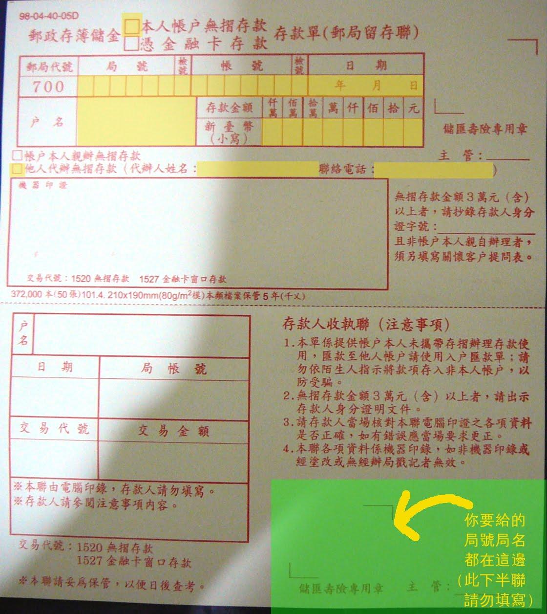 Atelier Wini: [網拍] 何謂無摺存款?在郵局要怎麼辦無摺存款?
