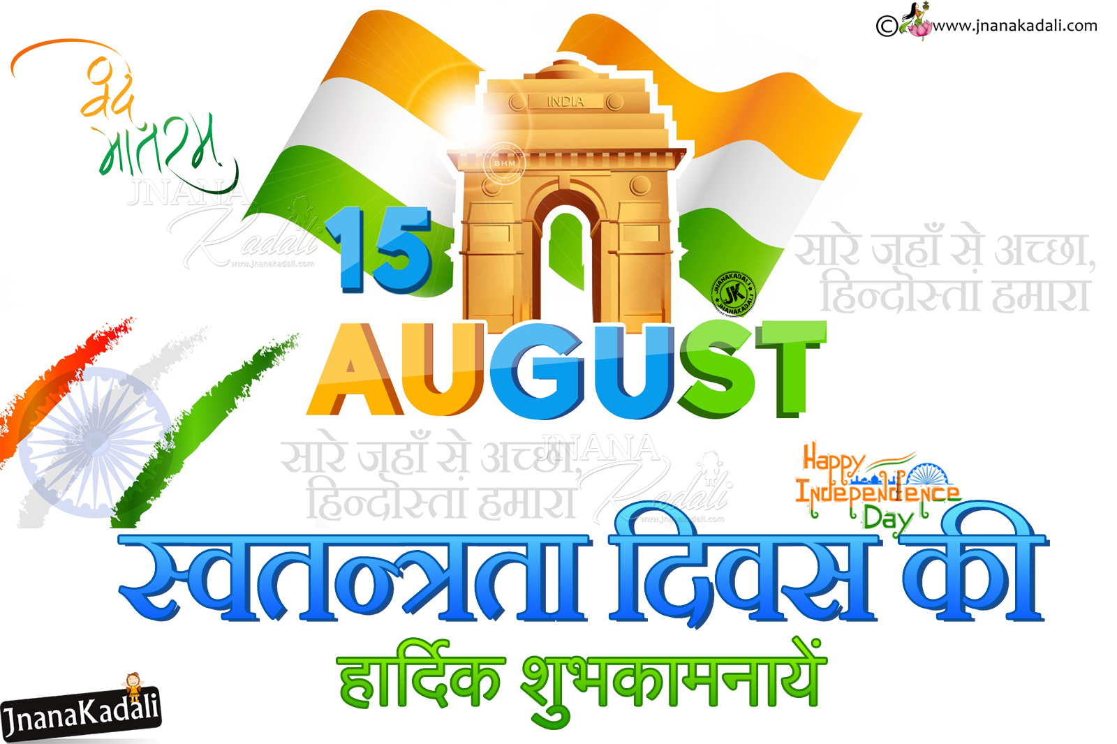 Patriotic Independence Day Hindi Messages With Indian Flag Hd