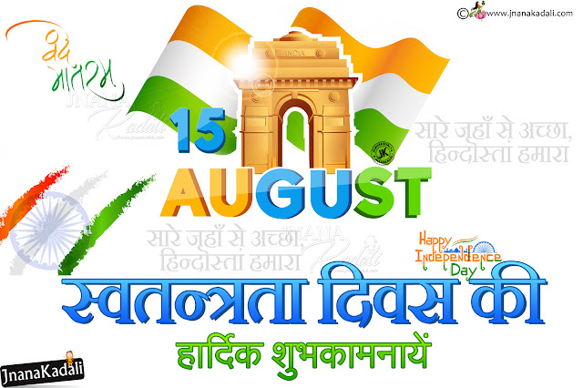 hindi greetings on independence day, best hindi motivaitonal patriotic songs on independence day
