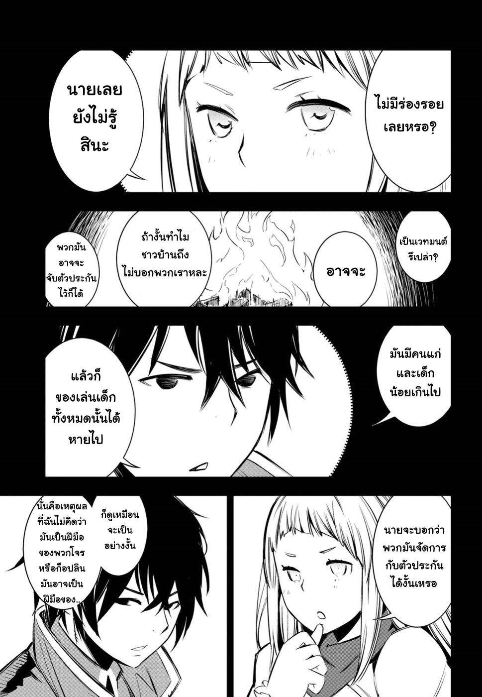 อ่านการ์ตูน Shin no Nakama Janai to Yuusha no Party wo Oidasareta no de Henkyou de Slow Life suru koto ตอนที่ 3 หน้าที่ 17