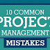 Top 10 Common Project Management Mistakes to Avoid [Infographic]