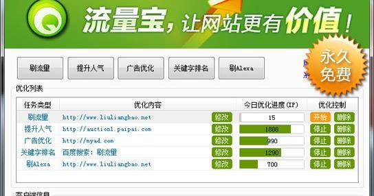 JINGLING 4.0.2 GRATUIT TÉLÉCHARGER