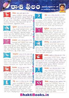 sankaramanchi ramakrishna sastry rasi phalalu weekly sankaramanchi ramakrishna Grahabalam RasiPhalalu Sunday-Magazine Eenadu.net EenaduEpaper EenaduSunday BhakthiPustakalu Bhakthi Pustakalu Bhakti Pustakalu BhaktiPustakalu  మేషం (అశ్విని, భరణి, కృత్తిక 1వ పాదం) వృషభం (కృత్తిక 2,3,4 పాదాలు; రోహిణి, మృగశిర 1,2 పాదాలు) మిథునం  (మృగశిర 3, 4 పాదాలు, ఆర్ద్ర, పునర్వసు 1, 2, 3 పాదాలు) కర్కాటకం (పునర్వసు 4వ పాదం; పుష్యమి, ఆశ్లేష) సింహం (మఖ, పుబ్బ, ఉత్తర 1వ పాదం) కన్య   (ఉత్తర 2, 3, 4 పాదాలు; హస్త, చిత్త 1, 2 పాదాలు) తుల (చిత్త 3, 4 పాదాలు, స్వాతి, విశాఖ 1, 2, 3 పాదాలు) వృశ్చికం (విశాఖ 4వ పాదం; అనూరాధ, జ్యేష్ఠ) ధనుస్సు (మూల, పూర్వాషాఢ, ఉత్తరాషాఢ 1వ పాదం) మకరం  (ఉత్తరాషాఢ 2, 3, 4 పాదాలు; శ్రవణం, ధనిష్ట 1, 2 పాదాలు) కుంభం (ధనిష్ట 3, 4 పాదాలు; శతభిషం, పూర్వాభాద్ర 1, 2, 3 పాదాలు) మీనం (పూర్వాభాద్ర 4వ పాదం, ఉత్తరాభాద్ర, రేవతి BhakthiBooks BhaktiBooks Bhakthi Books Bhakti Books