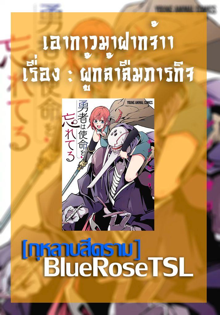 อ่านการ์ตูน Yuusha wa Shimei wo Wasureteru ตอนที่ 1 หน้าที่ 15