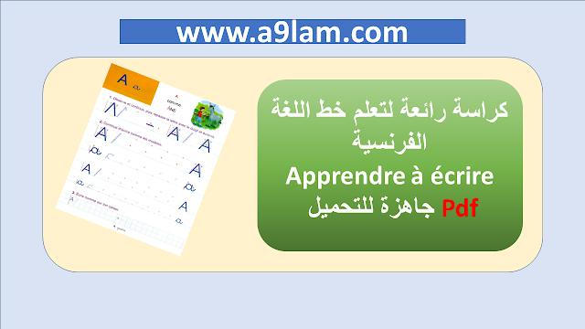 كراسة الخط :  لتعلم كتابة حروف الفرنسية
