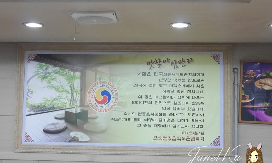 Gwangju's Famous Yeongmi Duck Stew (광주 영미오리탕)