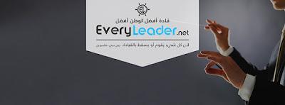 http://everyleader.net/