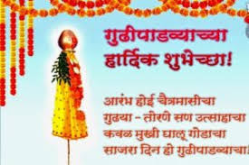 Happy Gudi Padwa Wishes in Marathi