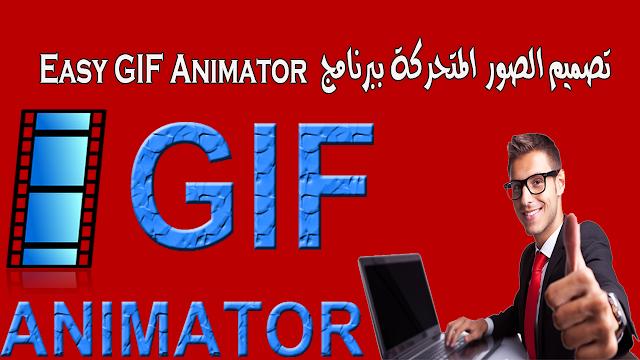 تصميم-الصور-المتحركة-ببرنامج-Easy-GIF-Animator