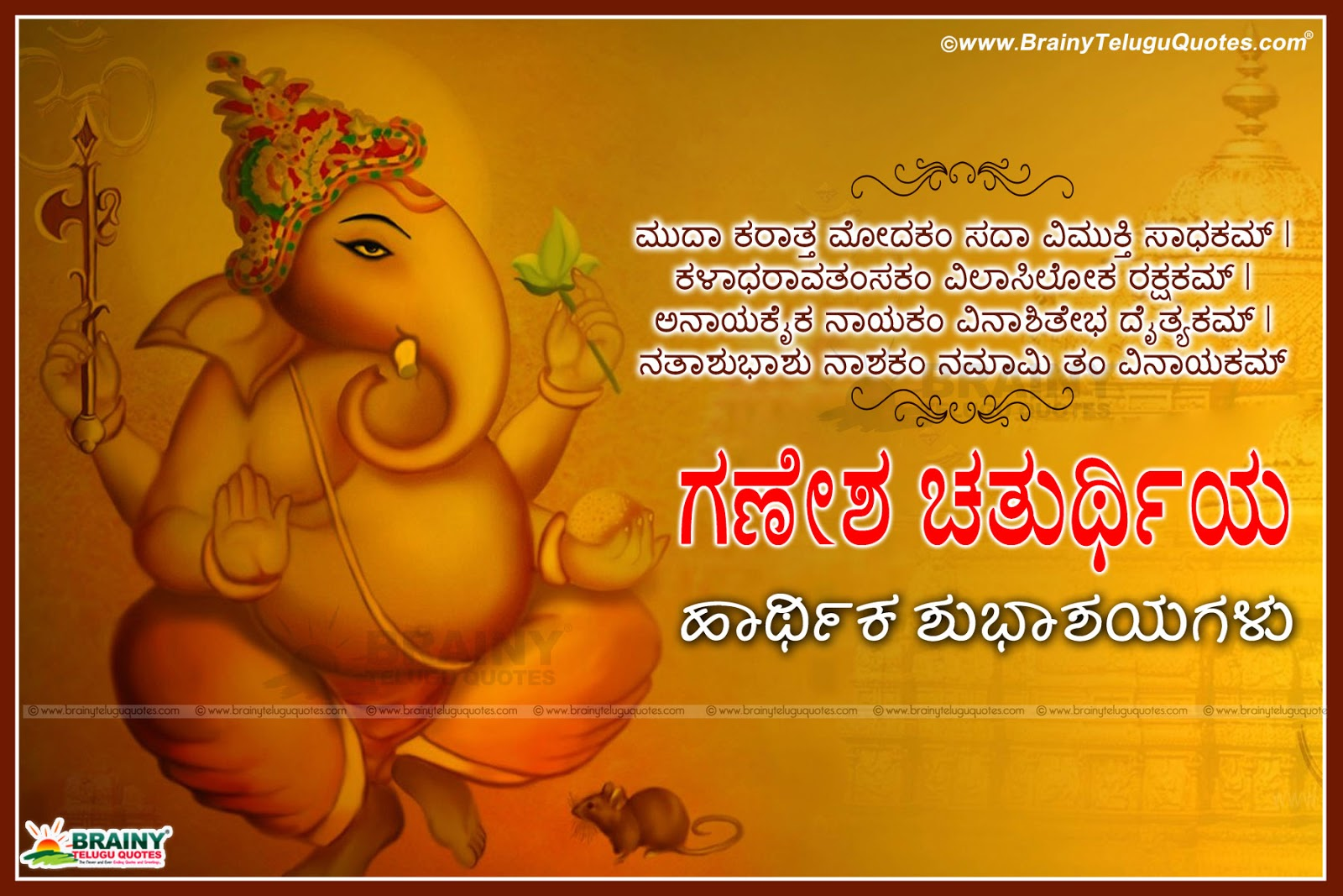 Ganesh chaturthi 2016 greetings quotes wishes in kannada ganesh here is a new ganesh chaturthi greetings and messages in kannada languagetop famous ganesh m4hsunfo