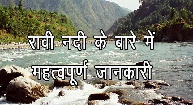 रावी नदी के बारे मेंं महत्वपर्ण जानकारी