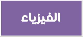 http://up.arabsschool.net/search/?label=http://www.makadait.com/wp-content/uploads/2017/04/%D8%A7%D9%84%D9%81%D9%8A%D8%B2%D9%8A%D8%A7%D8%A1-%D8%A7%D9%8410-%D9%814.pdf