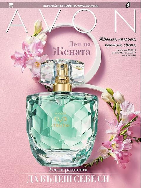 Avon брошура-каталог №3 07-27.02 2019