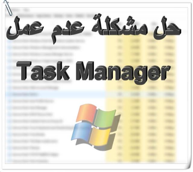 حل مشكلة عدم عمل Task Manager إختفاء مدير المهام