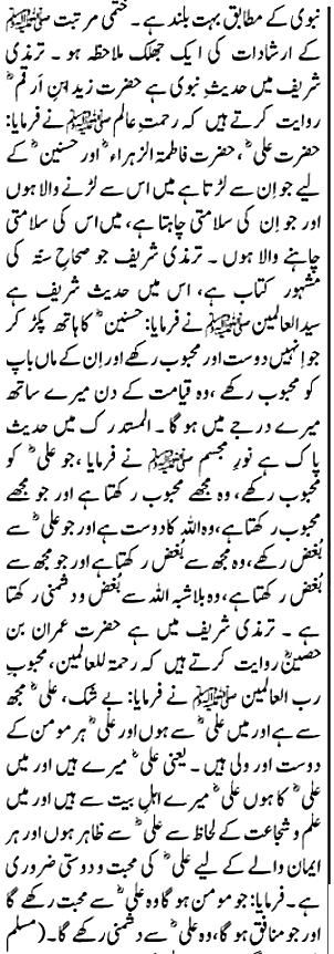 hazrat ali article page 3 allama kaukab noorani okarvi