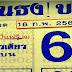 ให้มาแล้ว !! เลขเด็ดฟันธงบน เน้นๆ งวด 16/02/61